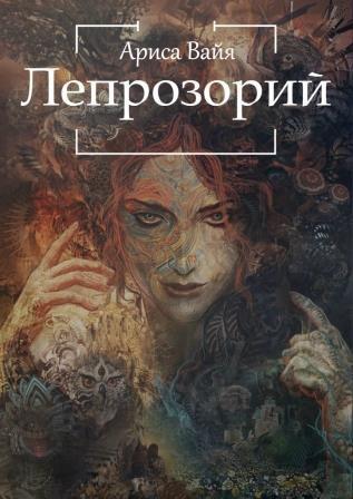 —качать книгу Лепрозорий (СИ)