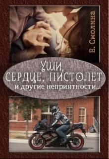 —качать книгу Уши, сердце, пистолет и другие неприятности... (СИ)