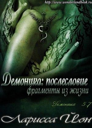 —качать книгу Демоника: Послесловие. Фрагменты из жизни