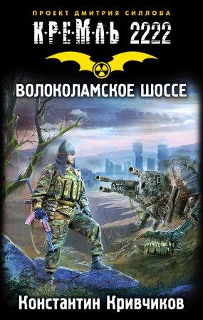 —качать книгу Кремль 2222. Волоколамское шоссе