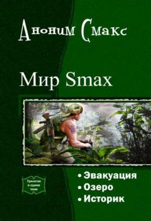 —качать книгу Мир SMAX. Трилогия (СИ)