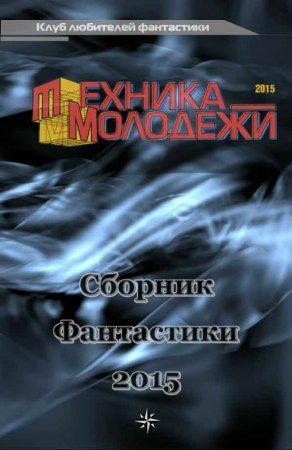 —качать книгу Клуб любителей фантастики, 2015