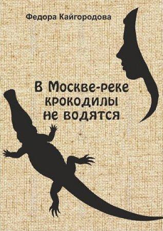 В Москве-реке крокодилы не ловятся