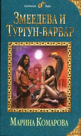 —качать книгу Змеедева и Тургун-варвар