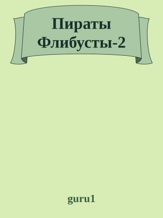 —качать книгу Пираты Флибусты-2