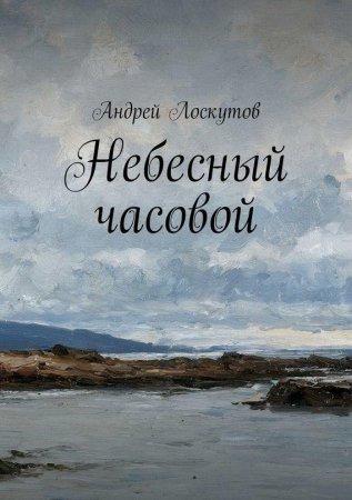 —качать книгу Небесный часовой