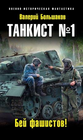 —качать книгу Танкист №1. Бей фашистов!