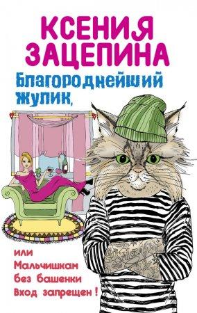 —качать книгу Благороднейший жулик, или Мальчишкам без башенки вход запрещен!
