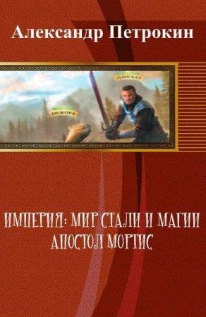 —качать книгу Империя: Мир Стали и Магии. Апостол Мортис (СИ)