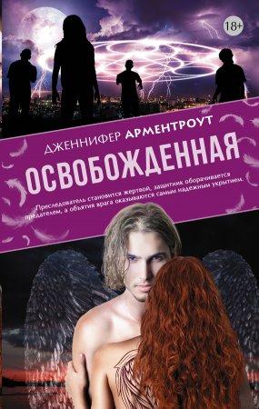 —качать книгу Освобожденная