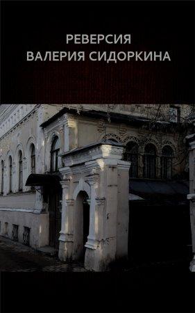 —качать книгу Реверсия Валерия Сидоркина
