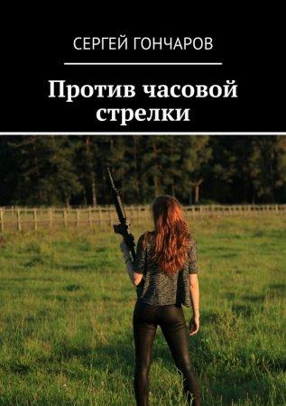 —качать книгу Против часовой стрелки