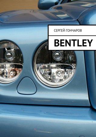 —качать книгу Bentley