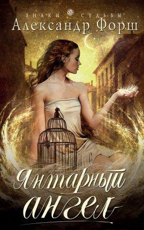—качать книгу Янтарный ангел