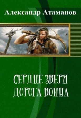 —качать книгу Сердце Зверя. Дорога Воина (СИ)