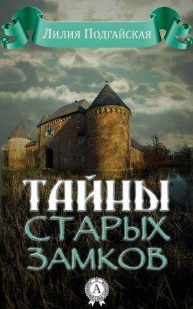 —качать книгу Тайны старых замков