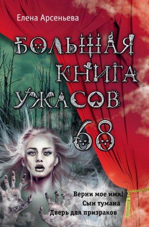 —качать книгу Большая книга ужасов – 68 (сборник)