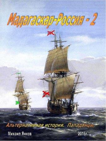 —качать книгу Мадагаскар-Россия. Часть 2 (СИ)