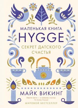 —качать книгу Hygge. Секрет датского счастья