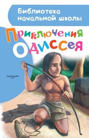 —качать книгу Приключения Одиссея