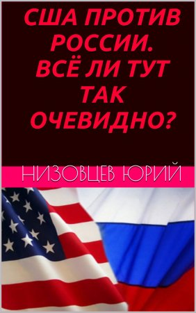 —качать книгу США против России. Всё ли тут так очевидно?