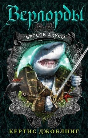 —качать книгу Бросок акулы