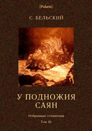—качать книгу У подножия Саян