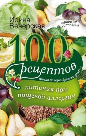 —качать книгу 100 рецептов питания при пищевой аллергии. Вкусно, полезно, душевно, целебно