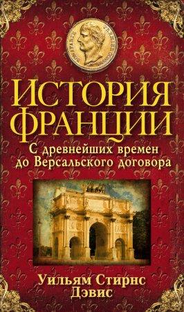 —качать книгу История Франции. С древнейших времен до Версальского договора