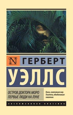 —качать книгу Остров доктора Моро. Первые люди на Луне (сборник)