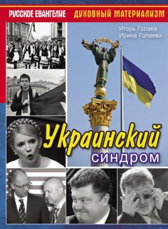 —качать книгу Украинский синдром