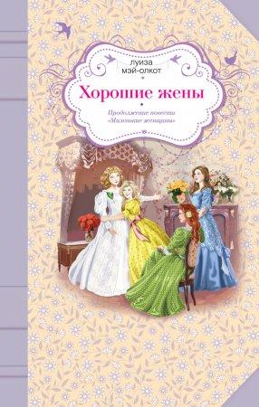 —качать книгу Хорошие жены