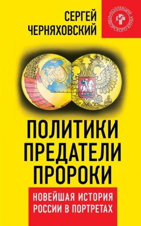 —качать книгу Политики, предатели, пророки