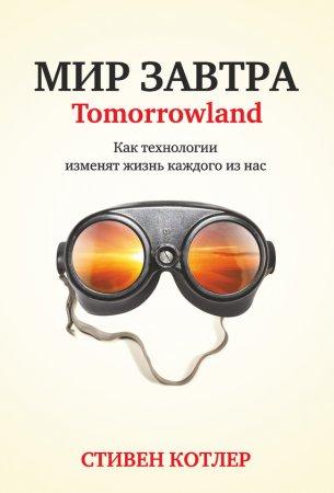 —качать книгу Мир завтра. Как технологии изменят жизнь каждого из нас