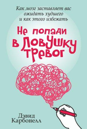 —качать книгу Не попади в ловушку тревог. Как мозг заставляет вас ожидать худшего и как этого избежать