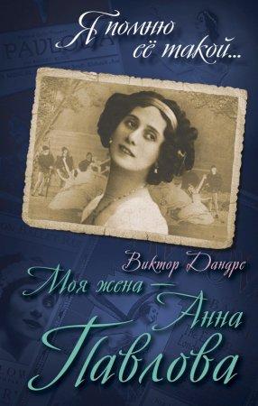 —качать книгу Моя жена – Анна Павлова
