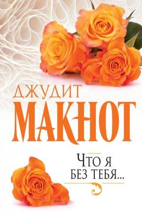 —качать книгу Что я без тебя…