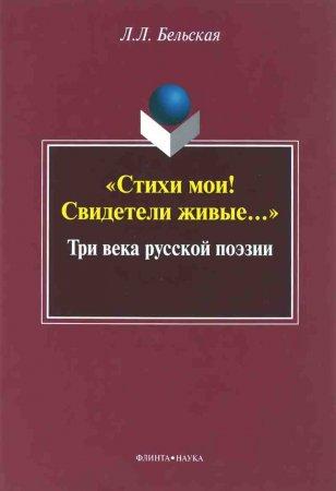 —качать книгу «Стихи мои! Свидетели живые...»: Три века русской поэзии