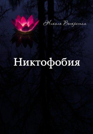 —качать книгу Никтофобия