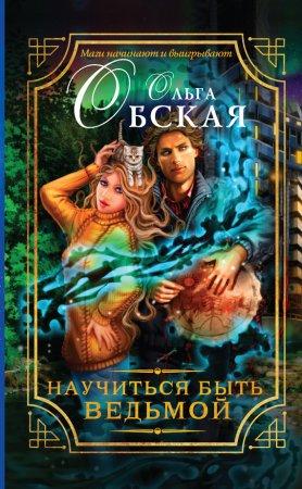 —качать книгу Научиться быть ведьмой