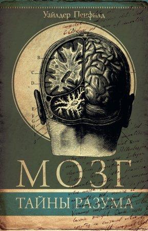 —качать книгу Мозг. Тайны разума