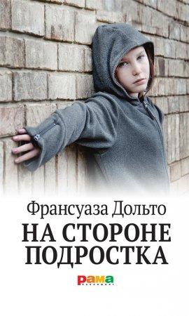 —качать книгу На стороне подростка