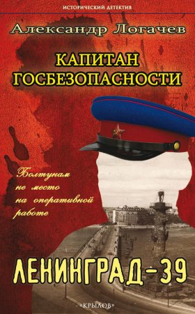 —качать книгу Капитан госбезопасности. Ленинград-39