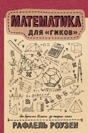 —качать книгу Математика для гиков