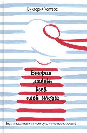 —качать книгу Вторая любовь всей моей жизни