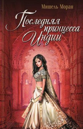 —качать книгу Последняя принцесса Индии
