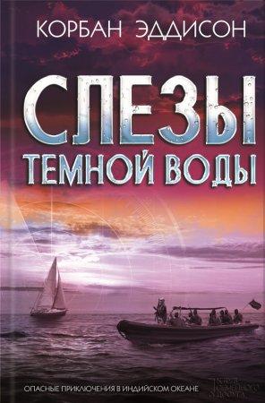 —качать книгу Слезы темной воды