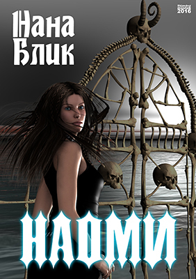 —качать книгу Наоми