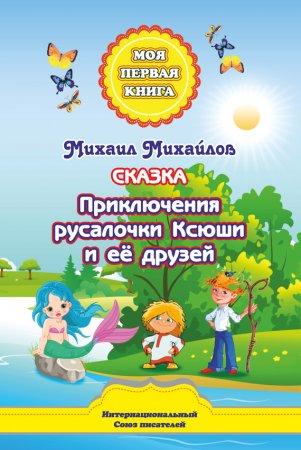 —качать книгу Приключения русалочки Ксюши и её друзей