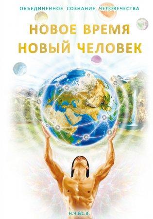 —качать книгу Новое Время – Новый Человек